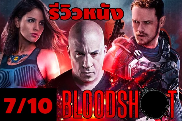 -bloodshot