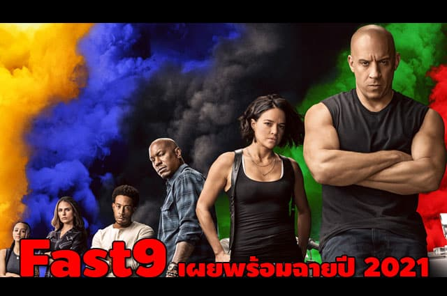 fast9-cover