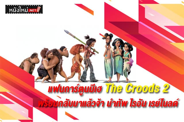 The Croods2 : A New Age ก๊วนโลกล้านปี